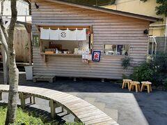 """お昼のお蕎麦のあとに一服  『ちもと』駅前通り店 箱根で有名な和菓子屋さん「ちもと」 趣のある店舗の横に """"茶店""""として木と緑を用いた売店でイートイン 気軽に和菓子を味わえました♪"""