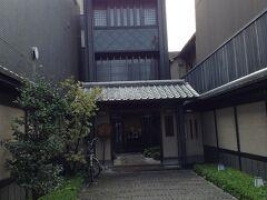 お次は京菓子の老舗「俵屋吉富」さん見学です。 烏丸通にあり、左手に資料館が併設されています