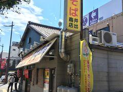 和歌山へ向かいました。 前から一度来てみたかった中華そば店です。