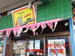 山王3丁目 タイ・ミャンマー料理のメッタはリーズナブル