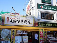 金猫生餃子 日乃屋カレー いずれも近年入店しました