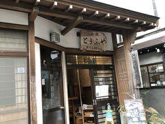 野川とうふや  創業100年の老舗豆腐店です。「大豆の味が生きたほぐれるような食感」だそうです。朝旅館で出された湯豆腐が、ここのだとすれば、ゆらゆらと柔らかくとても美味しかったです。