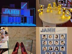 愛知芸術劇場で『ジェイミー』観劇