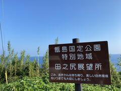 まずは長目の浜展望所に向かう予定が  道路が工事中で海岸線は走れず  中甑から迂回して田之尻展望所へ