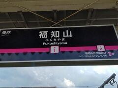 ●丹鉄 福知山駅サイン@丹鉄 福知山駅  快速で約45分。 福知山駅に到着しました。