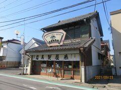 お土産を買います  七つ梅酒造跡近くの糸屋製菓店 創業明治41年 最中と五家宝のお店