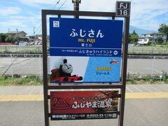 ホテルからすぐそばの富士山駅へ