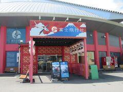 富士旅行社