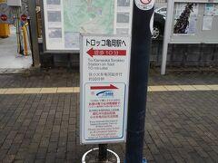 駅前に出ると、案内板がありました。
