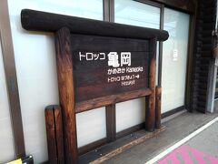 トロッコ亀岡駅に着きました。切符を買って列車を待ちます。すべて指定席でした。