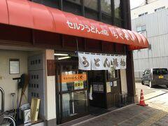 3軒目は初訪問、竹清です。うどんツアーでは初訪問の店を1軒は加えたいところです。