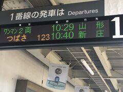 1番線から乗車します。この写真を見て、あれっと思った方、日本地図をよくわかってらっしゃる方ですね。ちなみに、東京から北に向かって、郡山→福島→米沢→赤湯→山形→大石田→新庄です。昨日新庄行の「つばさ」は、下りで1番線。線路に向かって右から来ました。これはわかります。今日は山形行上りなのに、1番線???山形と新庄、地図で見たけど、ここ大石田からは反対方向よね?方向音痴の自覚はあるけれど、なおさら頭の中がごちゃごちゃ。納得できません。