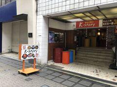 メトロで難波のホテルに戻り預けた荷物もらって、歩いて道頓堀へ。韓国料理のK-story 色々な色に塗ったドラム缶 タバコ片手の女性、迫力