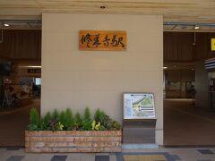 修善寺駅で送迎バス待ち