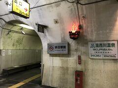 <湯西川温泉駅> おーートンネルの中に駅があるのね。ちょっと気になるわ~