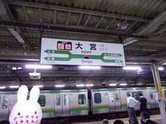 旅行日1日目(9月29日)です。  何とか仕事を終えて(汗)、家の近くの駅からJR線に乗って大宮へやって来ました。 無事に出発できて何よりです(;^ω^)。