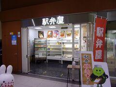 駅弁屋 大宮4号売店