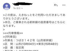 これだけ見ると、ちゃんとSuicaで新幹線自動改札機を通ったように見えますよね?実際はSuicaタッチした瞬間、バーが閉まりました!やっぱり!自動改札ですが、駅員さんが3人もそこに立っていました。その中の一番年長の偉そうな?方に SOS。Suicaを渡し、履歴を検索してもらいました。それと同時にこの3日間の Suica利用について、口頭で説明。こんなこともあろうかと、すらすらと東京からの利用駅利用法を説明。新幹線のお得切符、大石田駅でのやりとり、各駅停車乗車、ロッカー利用・・・駅員さんは、ふんふんと聞きながら何かを操作。不正はしてないし、ちゃんと大石田駅で尋ねたのに、出てよいと言われたことは特に強調。 「多分それでしょう。」とのこと。「東京駅で問題なく出られますね?」と再度確認し、無事乗車。やれやれ。予約から最後山形を出るまでSuicaに振り回されました。しょうがない、昭和生まれは令和の時代は生きにくいと日々思います。