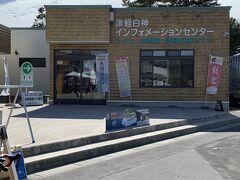 道の駅津軽白神で ニシメヤ・ダイレクトツアーの受付します