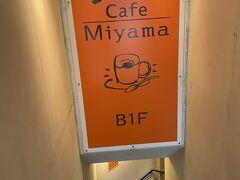 バスタ近くのカフェで時間調整