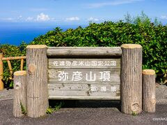 弥彦山頂の看板