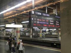 2階席からは発車標も間近。 さあ、東京までラストスパート。