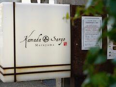 11時に千歳空港へ到着 まずはランチ 前日に予約した手織り寿司