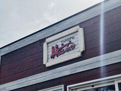 Talt&Pie Haa-mo(ハァーモ)  志文駅のすぐ近くにあるケーキ屋さん