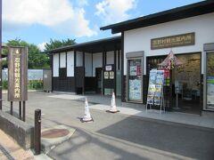 歩いて忍野村観光案内所のところを