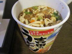 ホテルの自動販売機に吉田うどんがあったので夕食で食べました。220円