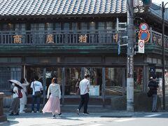 忠敬橋まで戻ってきました。  角の「中村屋商店」は千葉県有形文化財