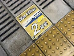 大宮駅。10月1日で運行を終えた2階建てMAXの乗車位置がまだ残っていた。
