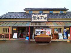 前泊地秋田を出発し、車で約5時間30分 喜多方市に到着後、先ず向かったのは、会津喜多方ラーメン館