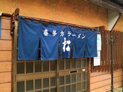 坂内食堂のすぐ隣にある「松食堂」というお店に入店した。
