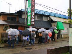 ラーメン館に車を停めて、市役所の前を過ぎると坂内食堂がある。 小雨が降る中、15人ほどの行列ができていた。