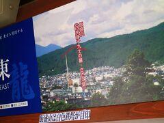 壁に張られた写真で、飯盛山さざえ堂の方向を確認する。