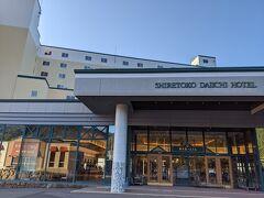ウトロの宿は知床第一ホテル。ここで2泊します。