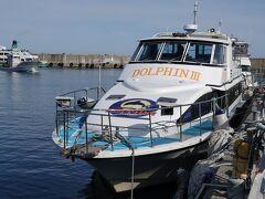 船会社の利用はドルフィン2回、