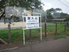 東大崎。 駅名標が枠のサイズに合ってないな。