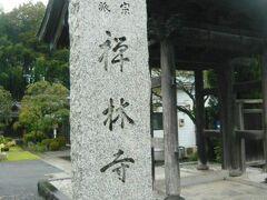 臨済宗のお寺で、建長寺派の禅林寺です。  背景に見えるのは、山門です。