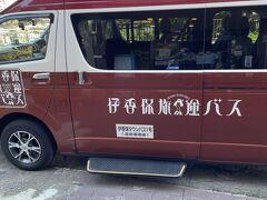 小さなバスです。前払いで100円払います。