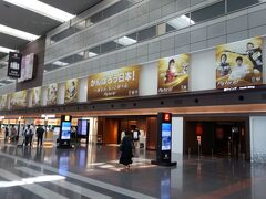 羽田空港。
