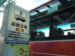 函館空港からシャトルバスに乗ります。