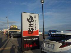 16:45頃、函太郎宇賀浦本店に到着しました。