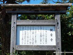 観音寺 日本最後のミイラ
