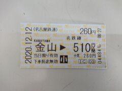 今回も金山駅からスタートします。名鉄河和線の急行列車に乗り込みます。