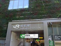 新しくなった原宿駅を始めて利用しました。(明治神宮近くに出られます。)