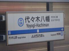 代々木八幡駅より新宿駅に向かいます。