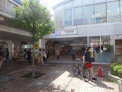 東急不動前駅より目黒駅に戻ります。