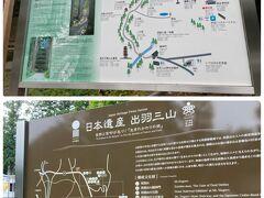 日本遺産出羽三山神社の駐車場に到着 スギ林の2446段の石段を登るコースがありますが、体力に自信のない方は車で山頂まで行き参拝も可能です。私は過去に石段登り経験しているのと、今日はお天気も怪しいので体力と時間の節約・・(*'∀')